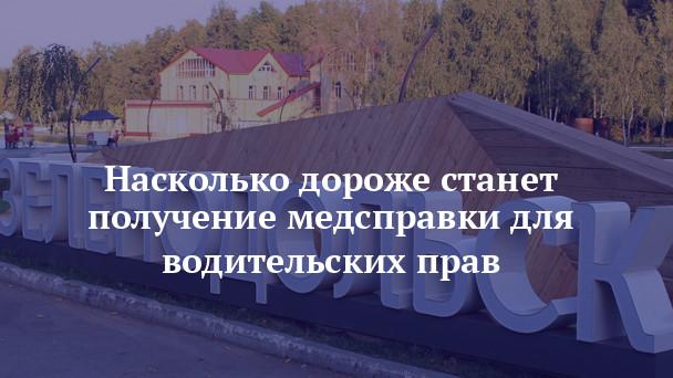 Стоимость водительской мед справки в Москве Пресненский